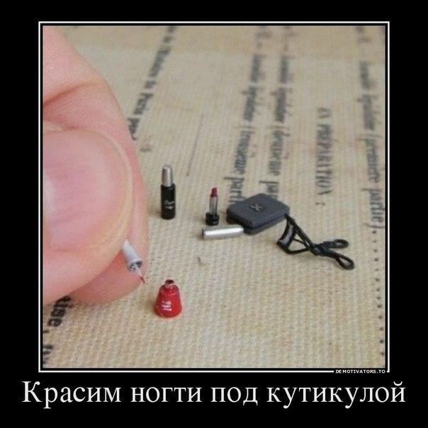 Приколы про мастера маникюра фото