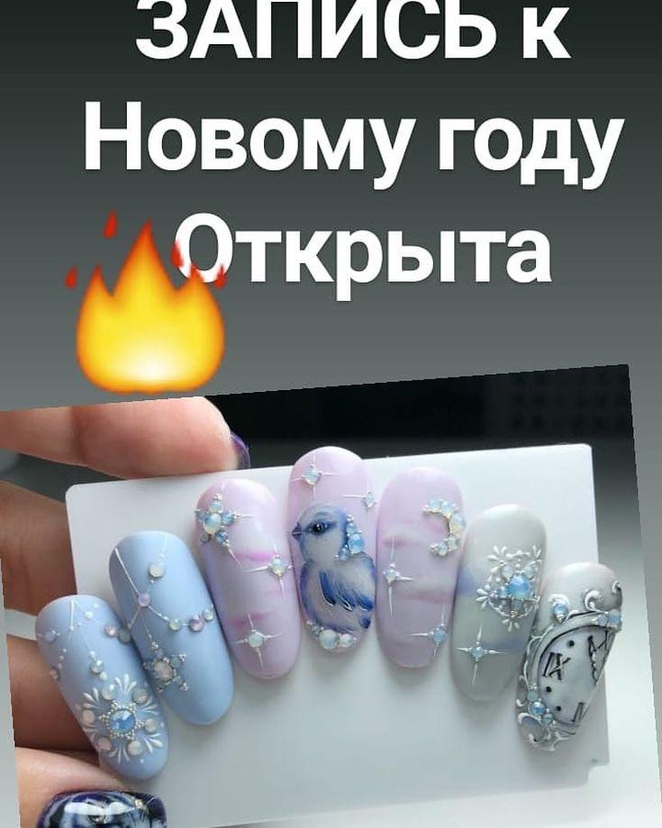 Маникюр зима 2019